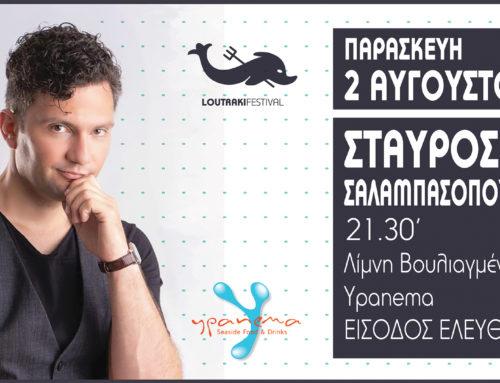 Loutraki Festival | Live Σταύρος Σαλαμπασόπουλος