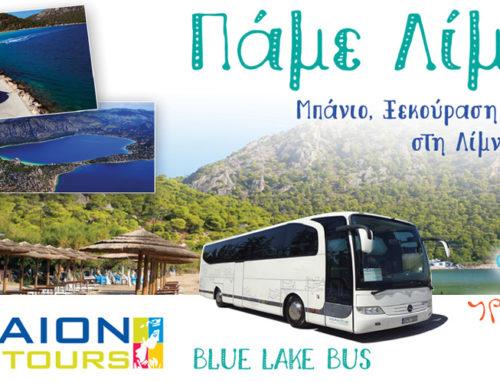 Μοναδικές αποδράσεις στο Ypanema με το Blue Lake Bus!