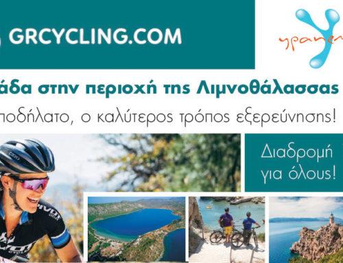 Ποδηλατάδα στην περιοχή της Λιμνοθάλασσας Ηραίου!