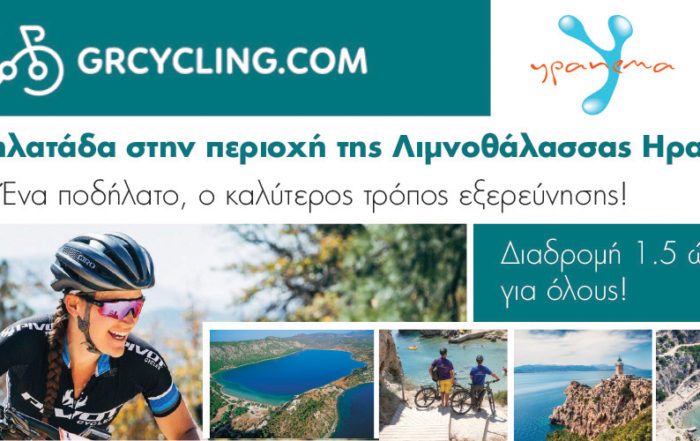 GR CYCLING BANNER