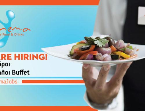 Νέες θέσεις εργασίας: Σερβιτόροι – Υπάλληλοι Buffet
