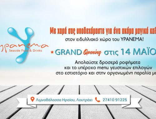 Grand Opening στις 14 Μαΐου