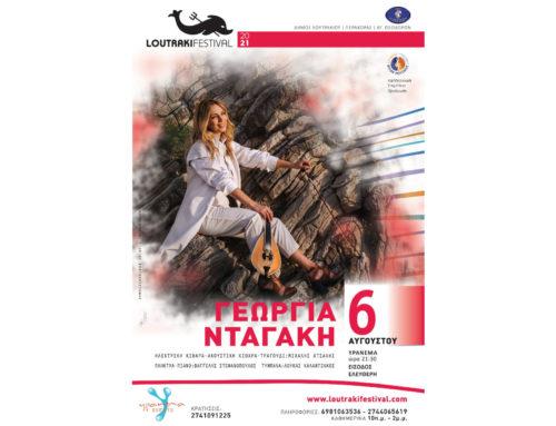 Η Γεωργία Νταγάκη με το μουσικό της σχήμα στο Loutraki Festival & στο Ypanema!